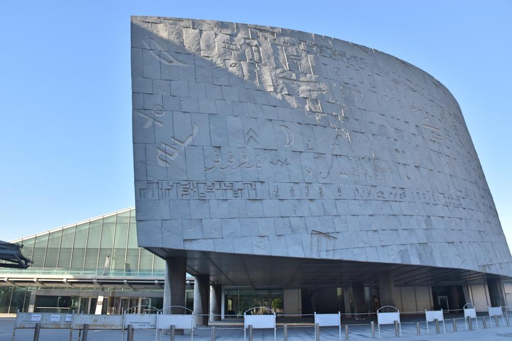 Alejandría en un día: la biblioteca de Alejandría